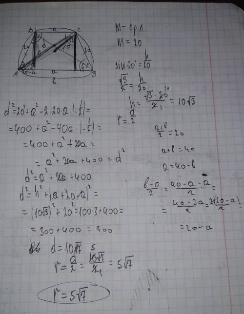 Знайдіть радіус кола, описаного навколо трапеції АВСD (АВ    СD), якщо АС = 20 см, а один з кутів тр