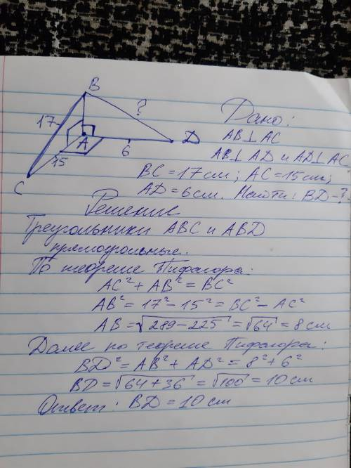 прямые ав, Ас,ад, попарно перпендикулярны найдите отрезок вд если вс=17мсм,ас=15см,ад=6см