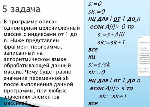 Чему равно sk ? Как работает этот алгоритм, если возможно описать шаги. P. S: Если удобно можно пере