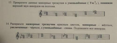 с музыкой, только не берите просто В 14 можно не расскрашива