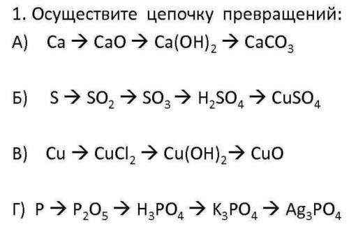 Ребят по химии.