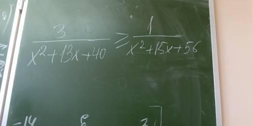 Решите неравенство : 3/x^2+13x+40 >= 1/x^2+15x+56