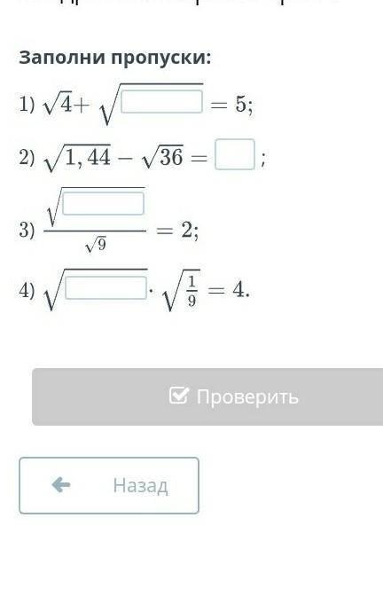 Заполни пропуски по алгебр