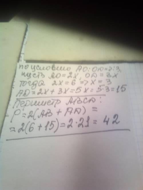 В параллелограмме ABCD биссектриса BO = 6, ∠BAD = 60°, AO : OD = 2 : 3. Найди периметр параллелограм