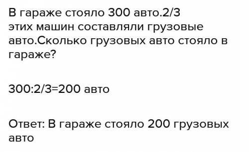1) Составьте задачу, для решения которой надо выполнить следующее дей-ствие: 300:две третьих 
