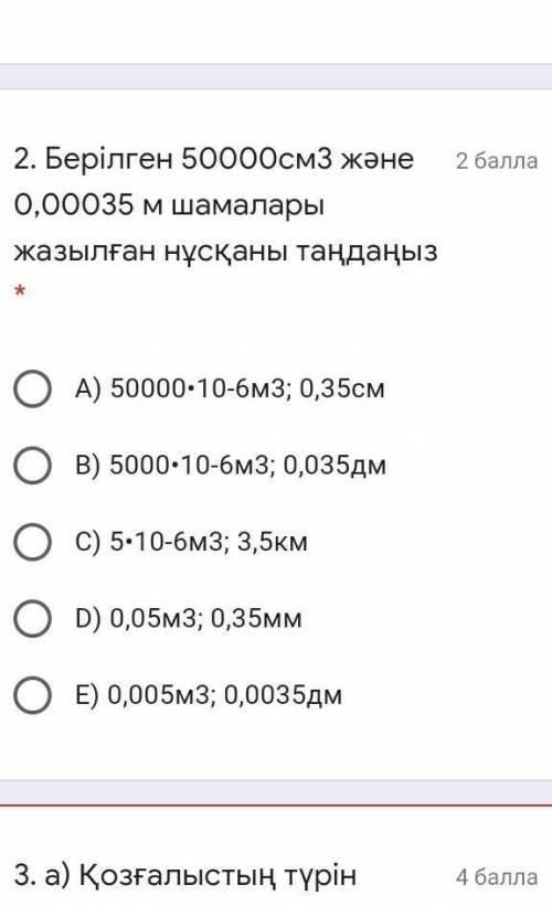 ответь напишите быстрее 