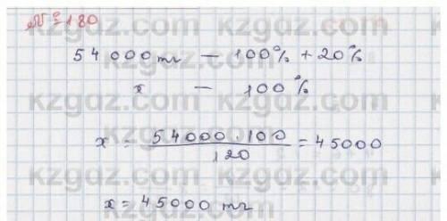 Математика 6 класс задание номер 180 матем