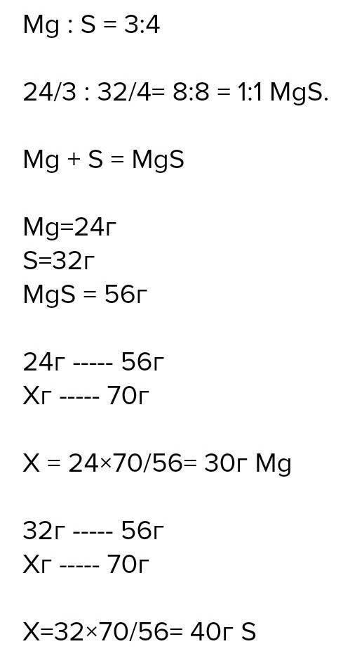 Магний соединяется с серой в массовом отношении 3:4. Вычисли массы исходных веществ, которые потребу