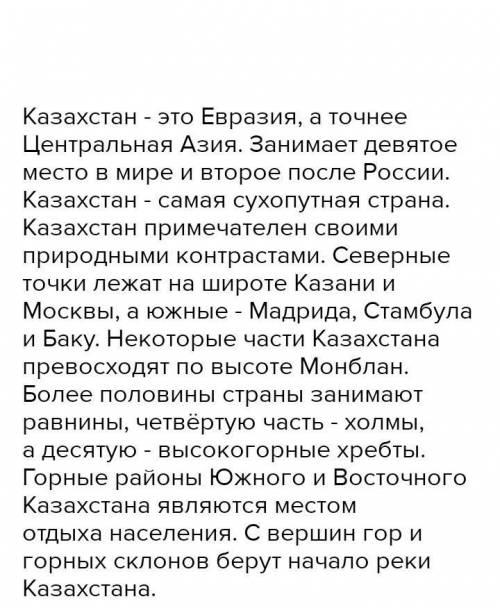 Прочитайте текст. Напишите его выборочное изложение на тему «Казахстан в мировом сообществе». Привед