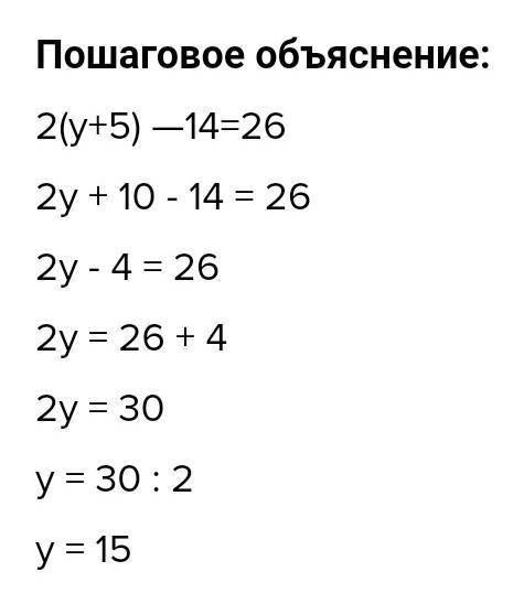 2(у+5)-14=26 2у+10-14=262у-4=262у=30у=15осының тексерілуін кім біледі айтыңдаршы берем