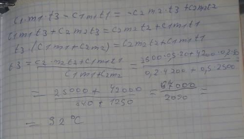 СДЕЛАТЬ ЗАДАЧУ С ФИЗИКИ МНЕ ОЧЕНЬ КТО МОЖЕТ m1 = 200гр=0.2кг t1=50°C m2=500гр=0.5кг c1=4200дж/кг°С с