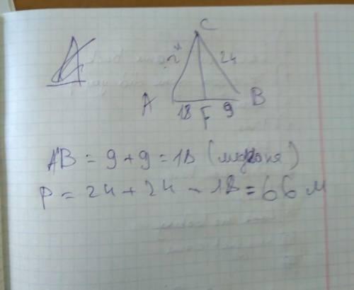 Вычисли периметр треугольника CAB и сторону AB, если CF — медиана, AC=BC=24мBF=9м.