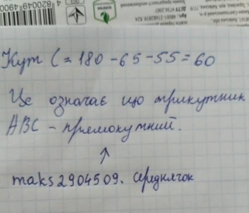 Визначте вид трикутника авс кут а=55 кут в=65