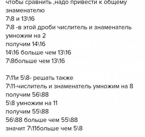 Сравните дроби 1)7/8 и 13/16 2)7/11 и 5/8