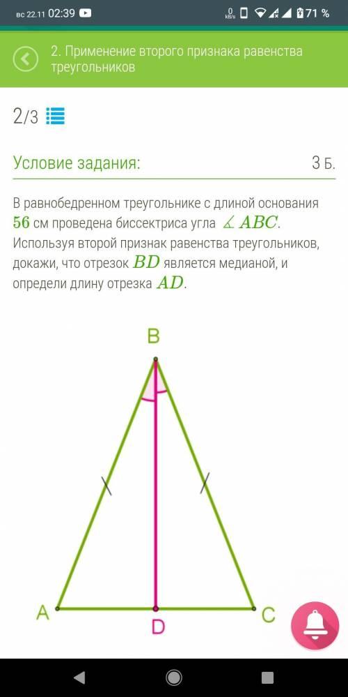 В равнобедренном треугольнике с длиной основания 56 cм проведена биссектриса угла ∡ABC. Используя вт
