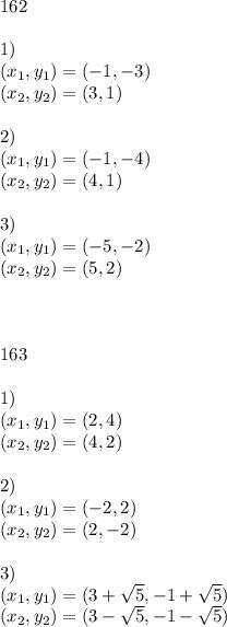 \\162\\\\1)\\(x_{1} ,y_{1} )=(-1,-3)\\(x_{2} ,y_{2} )=(3,1)\\\\2)\\(x_{1} ,y_{1} )=(-1,-4)\\(x_{2} ,y_{2} )=(4,1)\\\\3)\\(x_{1} ,y_{1} )=(-5,-2)\\(x_{2} ,y_{2} )=(5,2)\\\\\\\\163\\\\1) \\(x_{1} ,y_{1} )=(2,4)\\(x_{2} ,y_{2} )=(4,2)\\\\2)\\(x_{1} ,y_{1} )=(-2,2)\\(x_{2} ,y_{2} )=(2,-2)\\\\3)\\(x_{1} ,y_{1} )=(3+\sqrt{5} ,-1+\sqrt{5} )\\(x_{2} ,y_{2} )=(3-\sqrt{5} ,-1-\sqrt{5} )\\