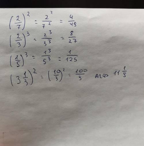 Вычислите: (2/7)²(2/3)³(1/5)³(3 1/3)²