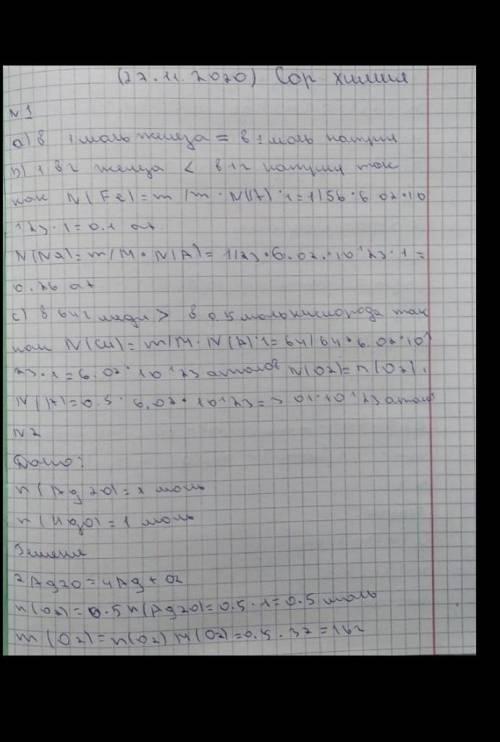 Задания 1. Определите, где содержится больше атомов. ответ обоснуйте.[Впишите в прямоугольник нужный