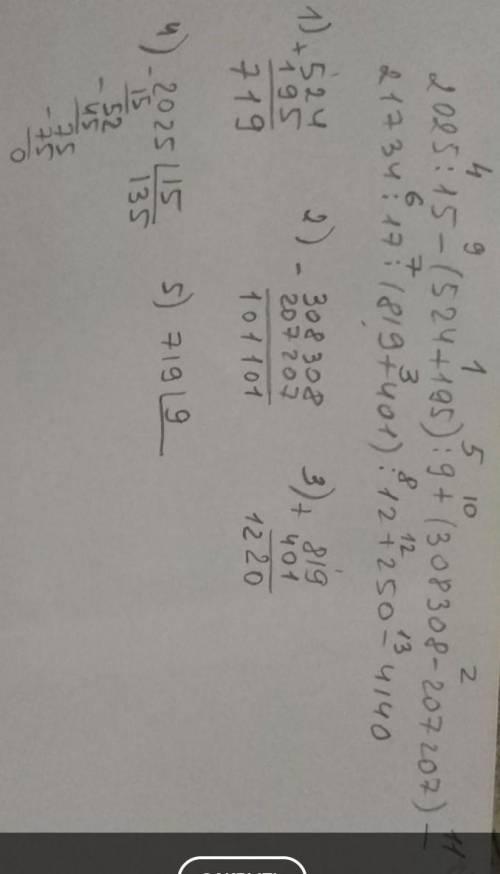 ДОМАШНЕЕ ЗАДАНИЕ Определи порядок действий и найди зна-чения выражений.82 025:15 × (524 + 195) : 9 +