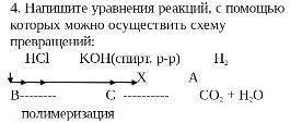 Хелп, химия 10 класс