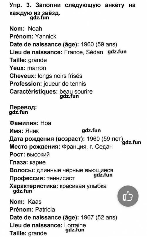 Скиньте скрины из gдz 6 класс французкий синяя птица 1 часть, 87 стр 3 упр