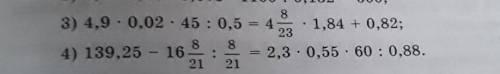 781 3) 4,9 0,02 45 : 0,5 - 4 1.84 +0.82: 4) 139,252.3 0.55 - 60 : 0.88.21 218 комектес индерши 