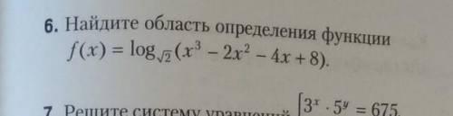 6. Найдите область определения функции