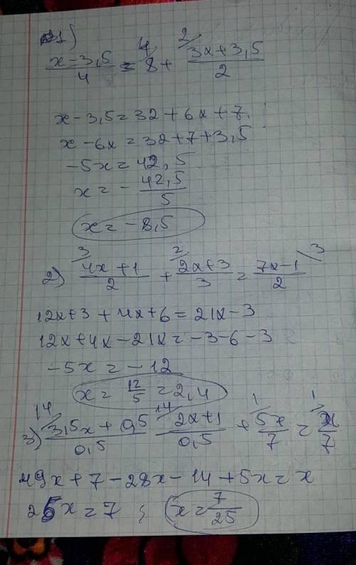 195. Решите уравнение: 1. х-3,5/0,5=8+3х+3,5/22. 4х+1/2 + 2х+3/3 = 7х-1/23. 3,5х+0,5/0,5 - 2х+1/0,5