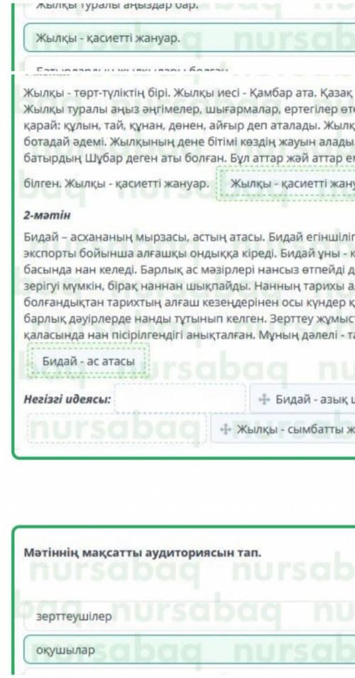 OnlineMektep; 7класс; казахский язык, тема: Ғ.Мұстафин «Шығанақ» романы (үзінді). 4-сабақ (все задан