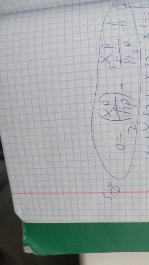 решить одно дифференциальное уравнение