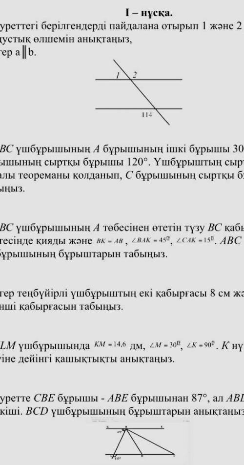 геометрия тжб 7класс