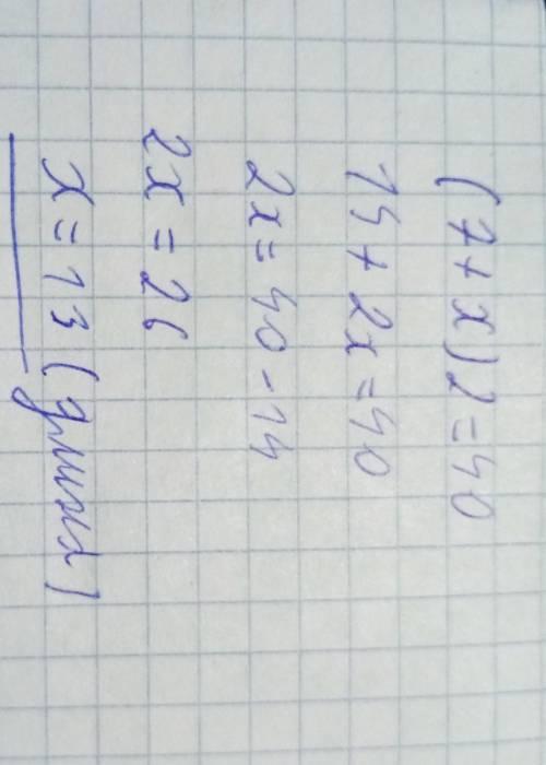 Найди длину прямоугольника если его ширина 7 см а P = 40 см реши это видео уравнение