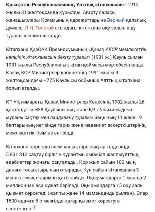 Алматы қаласындағы кітапханалар туралы деректер жинап жазу