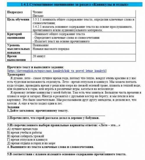 Русский язык 5 класс 4 тоқсан 