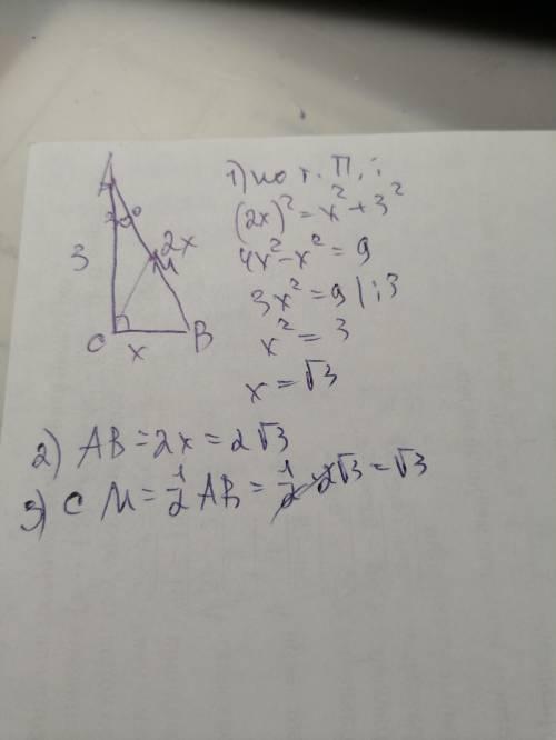 Один из острых углов прямоугольного треугольника равен 30,а прилежащий к нему катет равен 3 см.Найди