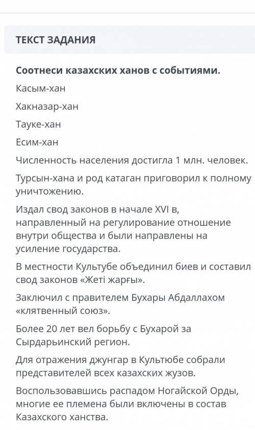 Соч по истории Казахстана 6 класс 4 четвердь 2021