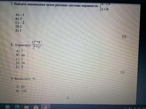 7 задание Не могу понять как решать !