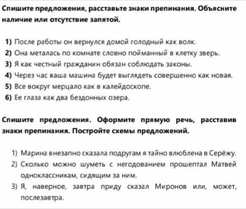 Доброго времени с заданием по русскому языку на изображении.