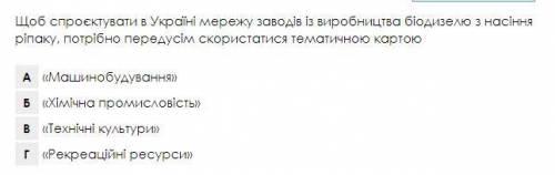 Щоб спроєктувати в Україні мережу заводів із виробництва біодизелю з насіння ріпаку, потрібно переду