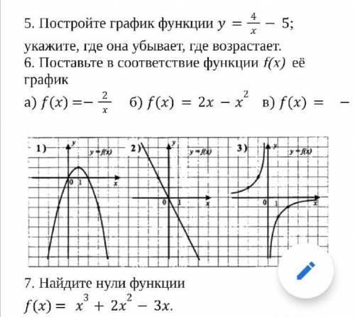 5. Постройте график функции у =4/х-5; укажите, где она убывает, где возрастает. И остальное Все зада