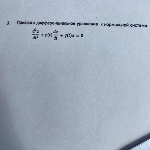 Привести дифференциальное уравнение к нормальной системе
