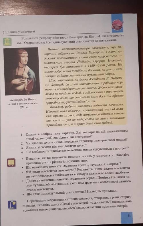 ів. Завдання ст. 11