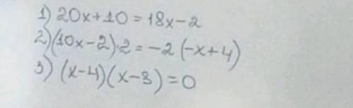 решить рівняня дуже надо