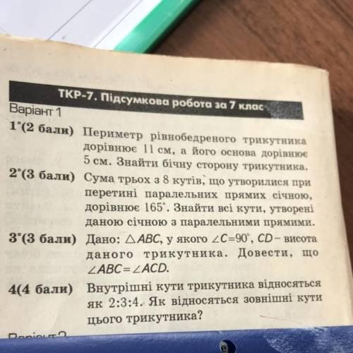 Будь ласка відповіді на 2 3 і 4 задачу