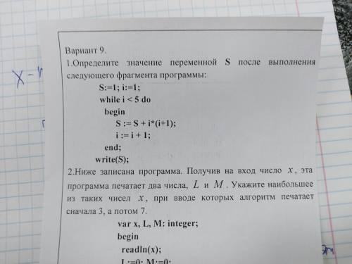 Решите информатику 1 задание С решением