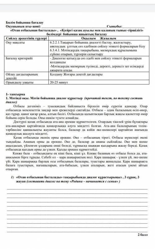 сор по казахскому